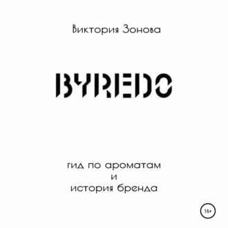 Аудиокнига Byredo. Гид по ароматам и история бренда
