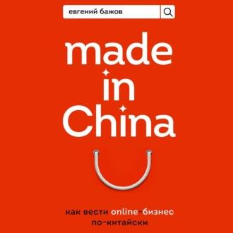 Аудиокнига Made in China. Как вести онлайн-бизнес по-китайски