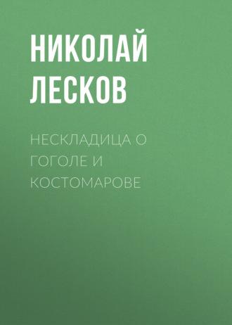 Аудиокнига Нескладица о Гоголе и Костомарове