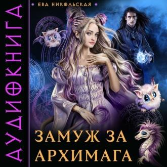 Аудиокнига Замуж за архимага