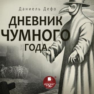 Аудиокнига Дневник чумного года