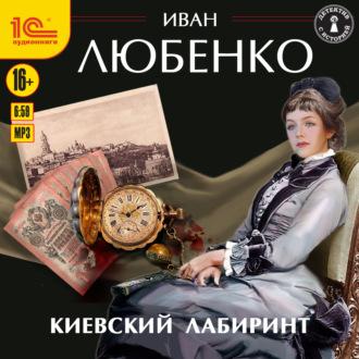 Аудиокнига Киевский лабиринт