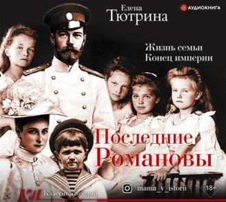Аудиокнига Последние Романовы. Жизнь семьи. Конец империи