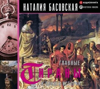 Аудиокнига Главные тираны и злодеи истории