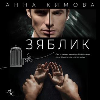 Аудиокнига Зяблик