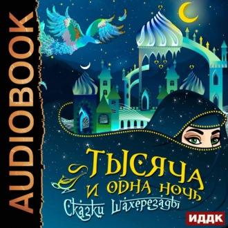 Аудиокнига Тысяча и одна ночь. Сказки Шахерезады. Самая полная версия
