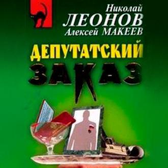 Аудиокнига Депутатский заказ