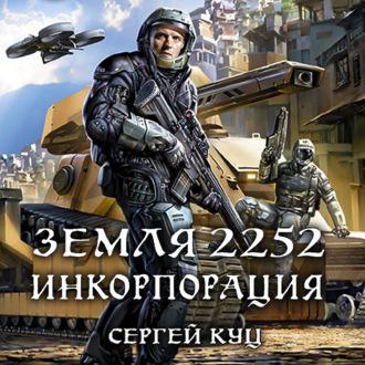 Аудиокнига Земля 2252. Инкорпорация