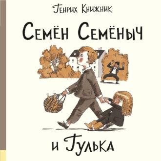 Аудиокнига Семён Семёныч и Гулька
