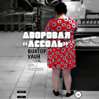 Аудиокнига Дворовая «Ассоль»