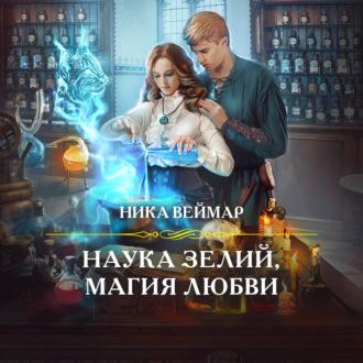 Аудиокнига Наука зелий, магия любви