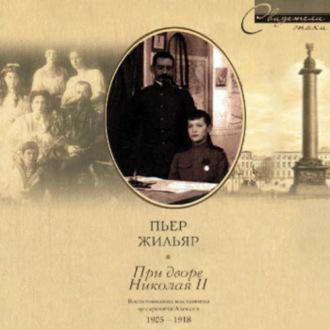 Аудиокнига При дворе Николая II. Воспоминания наставника цесаревича Алексея. 1905-1918