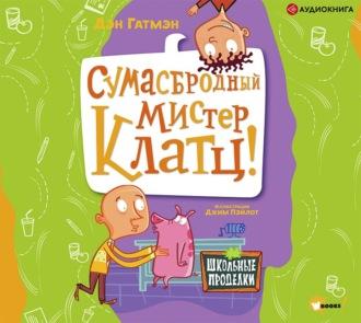 Аудиокнига Сумасбродный мистер Клатц!