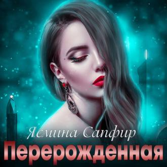Аудиокнига Перерожденная