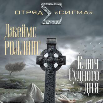 Аудиокнига Ключ Судного дня