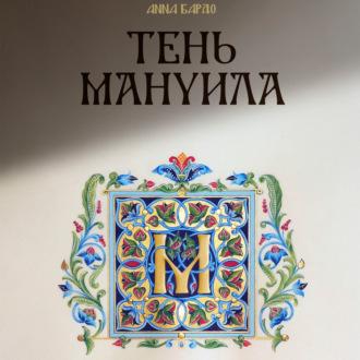 Аудиокнига Тень Мануила