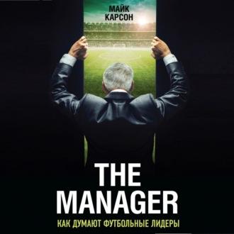 Аудиокнига The Manager. Как думают футбольные лидеры