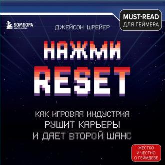 Аудиокнига Нажми Reset. Как игровая индустрия рушит карьеры и дает второй шанс