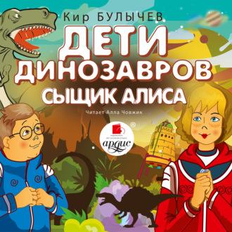Аудиокнига Дети динозавров. Сыщик Алиса