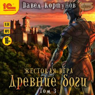 Аудиокнига Жестокая игра. Книга 5. Древние боги. Том 3