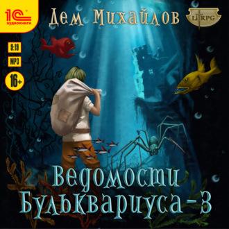 Аудиокнига Ведомости Бульквариуса 3