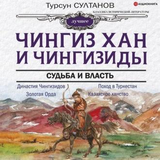 Аудиокнига Чингиз-хан и Чингизиды. Судьба и власть