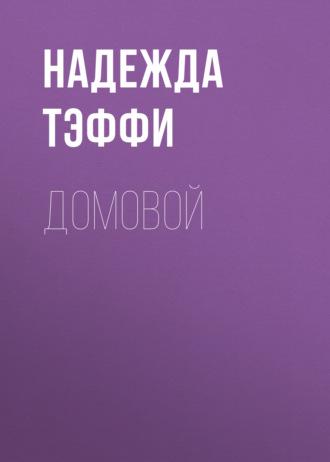 Аудиокнига Домовой