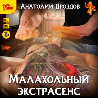 Аудиокнига Малахольный экстрасенс