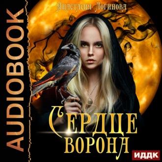 Аудиокнига Сердце ворона