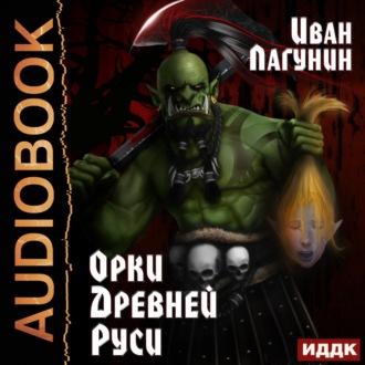 Аудиокнига Орки Древней Руси