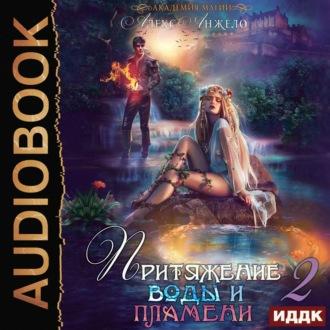 Аудиокнига Академия магии. Притяжение воды и пламени. Книга 2