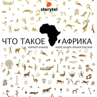 Аудиокнига Что такое Африка