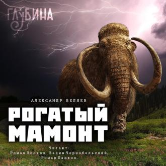 Аудиокнига Рогатый мамонт