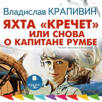 Аудиокнига Яхта «Кречет», или Снова о капитане Румбе