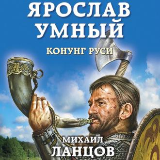 Аудиокнига Ярослав Умный. Конунг Руси