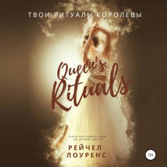 Аудиокнига Твои ритуалы королевы