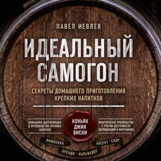 Аудиокнига Идеальный самогон. Секреты домашнего приготовления крепких напитков: коньяк, джин, виски