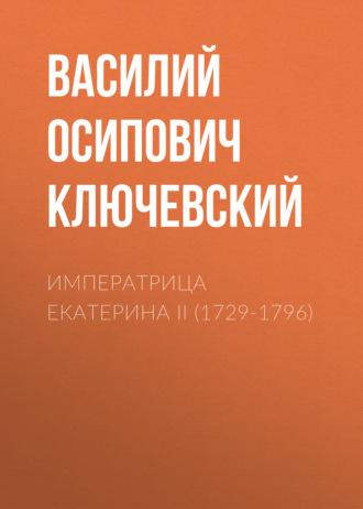 Аудиокнига Императрица Екатерина II (1729-1796)