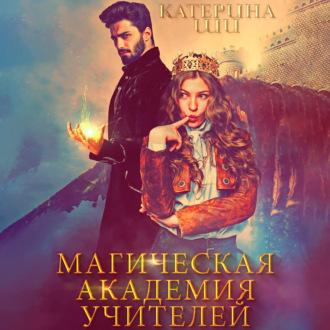 Аудиокнига Магическая академия учителей