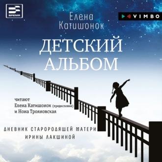 Аудиокнига Детский альбом. Дневник старородящей матери Ирины Лакшиной