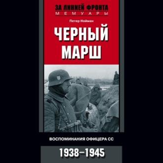 Аудиокнига Черный марш. Воспоминания офицера СС. 1938-1945