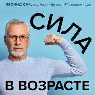 Аудиокнига Сила в возрасте. Правильная физическая активность для восстановления и сохранения здоровья