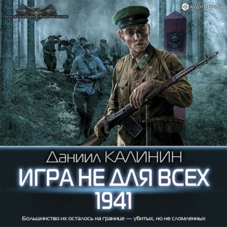 Аудиокнига Игра не для всех. 1941