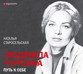 Аудиокнига Людмила Чурсина. Путь к себе