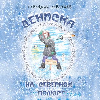 Аудиокнига Дениска на Северном полюсе