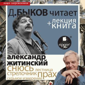 Аудиокнига «Снюсь» в исполнении Дмитрия Быкова + Лекция Быкова Д.