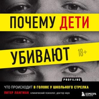Аудиокнига Почему дети убивают. Что происходит в голове у школьного стрелка