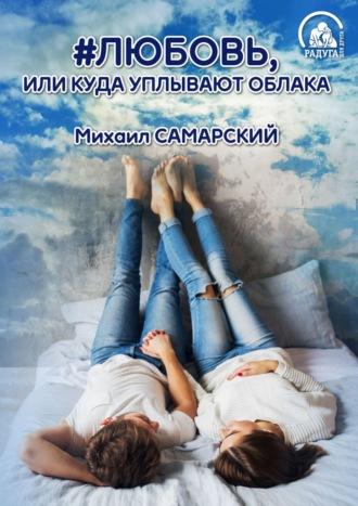 Аудиокнига #любовь, или Куда уплывают облака