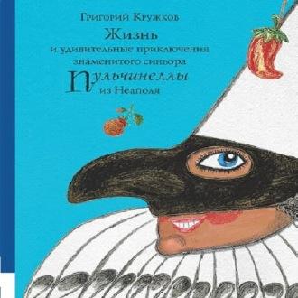 Аудиокнига Жизнь и удивительные приключения знаменитого синьора Пульчинеллы из Неаполя