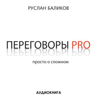 Аудиокнига Переговоры PRO. Просто о сложном
